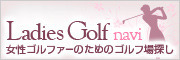 Ladies Golf navi